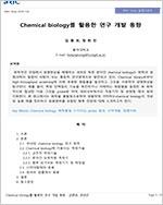 Chemical biology를 활용한 연구 개발 동향