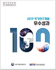 2019년 국가연구개발 우수성과(성과년도:2018) 100선 사례집