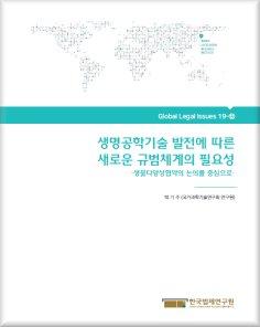 생명공학기술 발전에 따른 새로운 규범체계의 필요성 -생물다양성협약의 논의를 중심으로-
