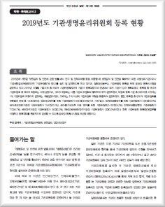 2019년도 기관생명윤리위원회 등록 현황