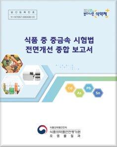 식품 중 중금속 시험법 전면개선 종합 보고서