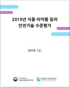 2019년 식품·의약품 등의 안전기술 수준평가 보고서
