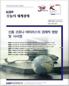 신종 코로나 바이러스의 경제적 영향 및 시사점