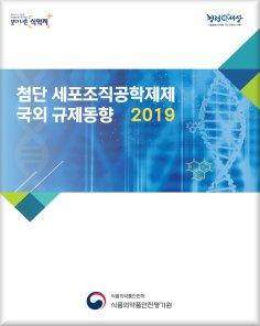 첨단 세포조직공학제제 국외 규제동향 2019