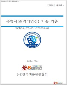 음압시설(격리병상) 기술 기준 및 유지관리 기준