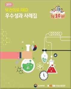 2019 보건의료 R&D 우수성과 사례집