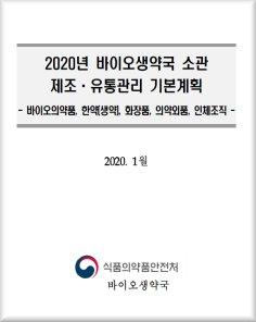 2020년 바이오의약품ㆍ한약(생약)ㆍ화장품ㆍ의약외품 제조ㆍ유통관리 기본계획