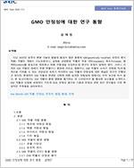 GMO 안정성에 대한 연구 동향