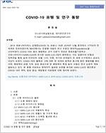 COVID-19 유행 및 연구 동향