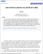 코로나바이러스(COVID-19) 유전체 연구 동향 [5]