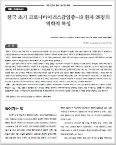한국 초기 코로나바이러스감염증-19 환자 28명의 역학적 특성