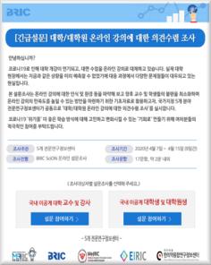 『교수/강사 대상』 대학 온라인 강의에 대한 의견수렴 조사 [2]