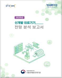 2020년 신개발 의료기기 전망 분석 보고서