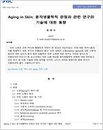 Aging in Skin: 분자생물학적 관점과 관련 연구와 기술에 대한 동향
