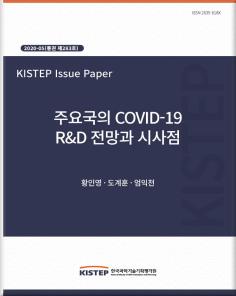 주요국의 COVID-19 R&D 전망과 시사점