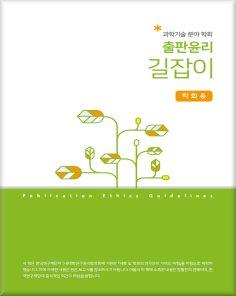 과학기술 분야 학회 출판윤리 길잡이