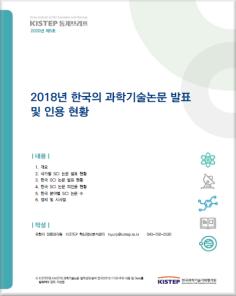 2018년 한국의 과학기술논문 발표 및 인용 현황