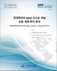 한국학자의 Beall 리스트 저널 논문 게재 추이 분석