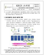 합성생물학과 생물다양성협약(CBD)