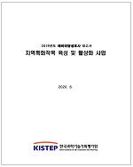 지역특화작목 육성 및 활성화 사업 예비타당성조사 결과