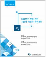 의료진단 방법 관련 기술의 혁신과 특허제도