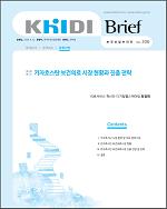 카자흐스탄 보건의료 시장 현황과 진출 전략