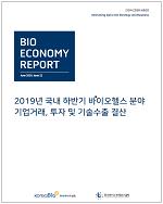 2019년 국내 하반기 바이오헬스 분야 기업거래, 투자 및 기술수출 결산