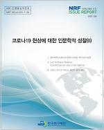 코로나19 현상에 대한 인문학적 성찰(Ⅱ)