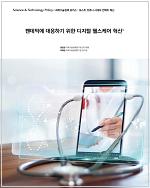 팬데믹에 대응하기 위한 디지털 헬스케어 혁신