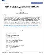 배양육 연구동향: Beyond the BEYOND MEAT®