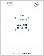2019년도 국가연구개발사업 조사분석 보고서