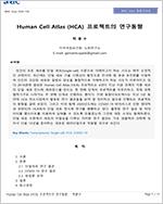Human Cell Atlas (HCA) 프로젝트의 연구동향