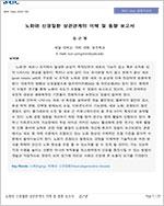 노화와 신경질환 상관관계의 이해 및 동향 보고서