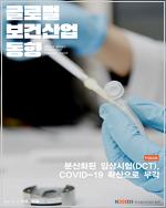 글로벌 보건산업 동향 Vol.368 - 분산화된 임상시험(DCT), COVID-19 확산으로 부각