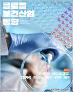 글로벌 보건산업 동향 Vol.367  - 미국의 바이오제조, 경쟁력 향상을 위한 정책 제안