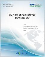 연구기관의 연구윤리 운영수준 진단에 관한 연구