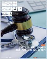 글로벌 보건산업 동향 Vol.370 - 일본, 의료 관련 법제도와 ICT 기반 정비 필요성 제기