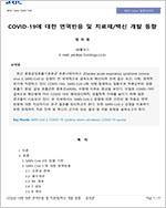 COVID-19에 대한 면역반응 및 치료제/백신 개발 동향 [1]