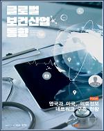 글로벌 보건산업 동향 Vol.373 - 영국과 미국, 의료정보 네트워크 구축 현황