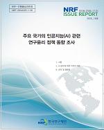 주요 국가의 인공지능(AI) 관련 연구윤리 정책 동향 조사