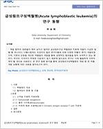 급성림프구성백혈병(Acute lymphoblastic leukemia)의 연구 동향