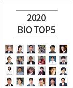 2020 국내 바이오분야 연구성과 및 뉴스 TOP5