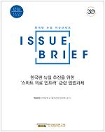 한국판 뉴딜 추진을 위한 '스마트 의료 인프라' 관련 입법과제