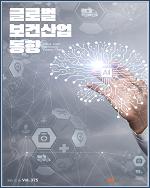 글로벌 보건산업 동향 Vol.375 - 미국 DeepMind社, AI를 활용하여 단백질의 3D 구조를 예측 외