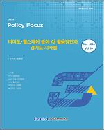 바이오·헬스케어 분야 AI 활용방안과 경기도 시사점
