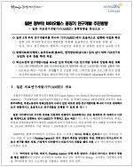 일본 정부의 바이오헬스 중장기 연구개발 추진방향