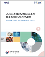 2021년 바이오생약국 소관 제조ㆍ유통관리 기본계획