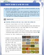 미세조류 최신동향 및 농식품 분야 시사