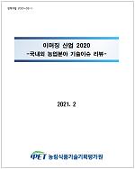 이머징산업 2020 기술이슈 리뷰