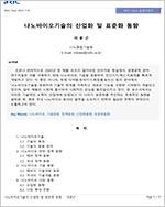 나노바이오기술의 산업화 및 표준화 동향 [1]